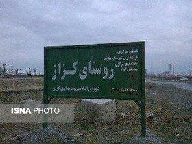 شرایط تکاندهندۀ روستای کزاز در استان مرکزی