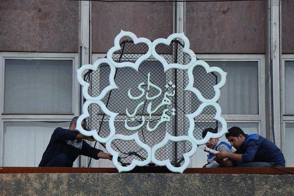 بازنشستگان مشغول به کار در شهرداری تهران