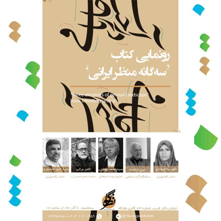 سهگانۀ منظر ایرانی