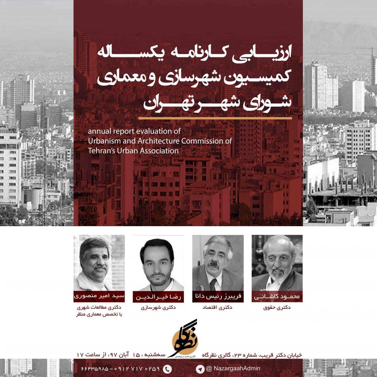 ارزیابی کارنامۀ یکسالۀ کمیسیون معماری و شهرسازی شورای شهر تهران